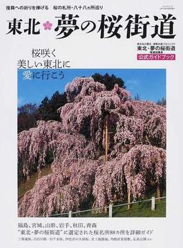 東北夢の桜街道公式ガイドブック 復興への祈りを捧げる桜の札所・八十八カ所巡り