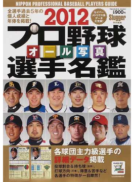 プロ野球オール写真選手名鑑 2012