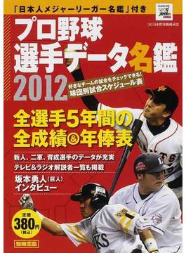 プロ野球選手データ名鑑 2012