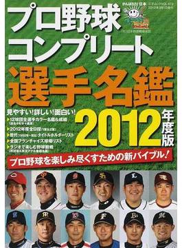プロ野球コンプリート選手名鑑 2012年度版(三才ムック)