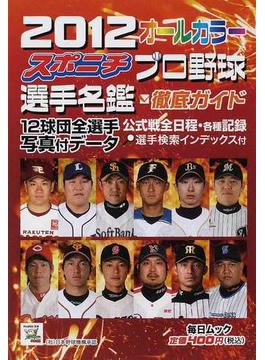 スポニチプロ野球選手名鑑 2012(毎日ムック)