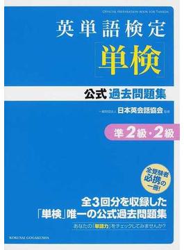 英単語検定〈単検〉公式過去問題集準2級・2級