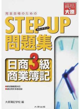 完全合格のためのステップアップ問題集日商3級商業簿記 8版