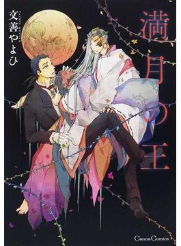 満月の王 (Canna Comics)(Canna Comics(カンナコミックス))