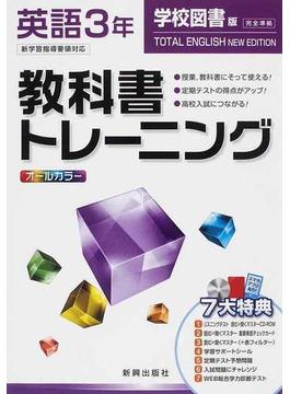 教科書トレーニング英語 学校図書版トータルイングリッシュ完全準拠 3年