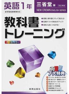教科書トレーニング英語 三省堂版ニュークラウン完全準拠 1年
