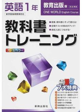 教科書トレーニング英語 教育出版版ワンワールド完全準拠 1年