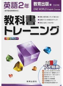 教科書トレーニング英語 教育出版版ワンワールド完全準拠 2年