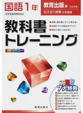 教科書トレーニング国語 教育出版版伝え合う言葉中学国語完全準拠 1年