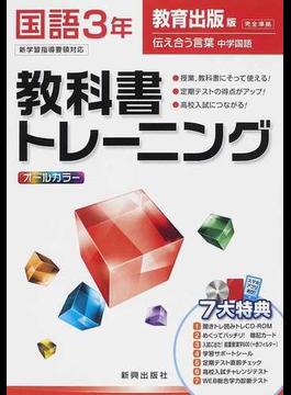 教科書トレーニング国語 教育出版版伝え合う言葉中学国語完全準拠 3年