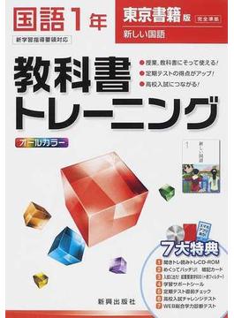 教科書トレーニング国語 東京書籍版新しい国語完全準拠 1年