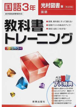教科書トレーニング国語 光村図書版国語完全準拠 3年