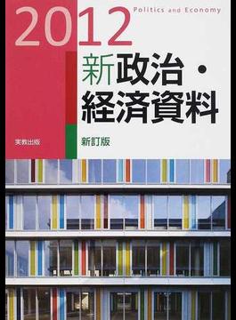 新政治・経済資料 新訂版 2012