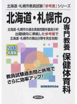 北海道・札幌市の専門教養保健体育科 2013年度版