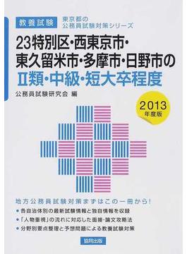 23特別区・西東京市・東久留米市・多摩市・日野市のⅡ類・中級・短大卒程度 教養試験 2013年度版