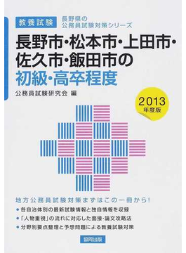 長野市・松本市・上田市・佐久市・飯田市の初級・高卒程度 教養試験 2013年度版