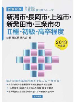 新潟市・長岡市・上越市・新発田市・三条市のⅡ類・初級・高卒程度 教養試験 2013年度版