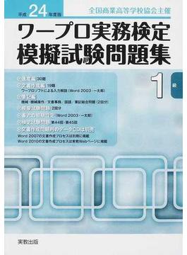 ワープロ実務検定模擬試験問題集1級 全国商業高等学校協会主催 平成24年度版