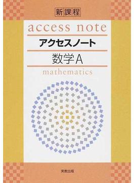 アクセスノート数学A 新課程