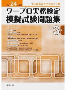 ワープロ実務検定模擬試験問題集3級 全国商業高等学校協会主催 平成24年度版
