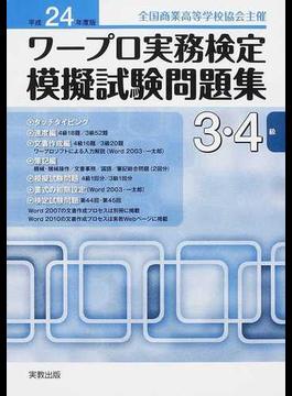 ワープロ実務検定模擬試験問題集3・4級 全国商業高等学校協会主催 平成24年度版