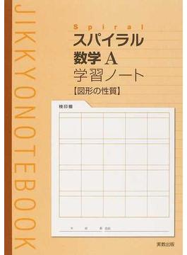 スパイラル数学A学習ノート図形の性質 新課程