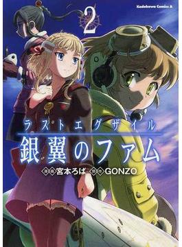 ラストエグザイル−銀翼のファム− 2 (角川コミックス・エース)(角川コミックス・エース)