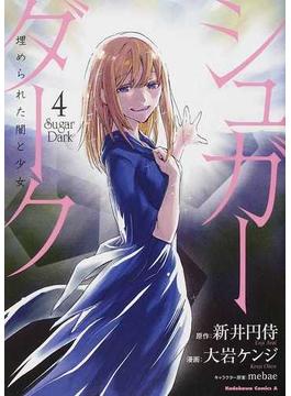 シュガーダーク 4 埋められた闇と少女 (角川コミックス・エース)(角川コミックス・エース)