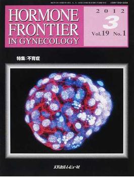 HORMONE FRONTIER IN GYNECOLOGY Vol.19No.1(2012−3) 特集・不育症