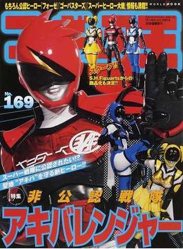 フィギュア王 No.169 特集・非公認戦隊アキバレンジャー