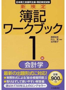 新検定簿記ワークブック1級/会計学 日本商工会議所主催・簿記検定試験 第11版