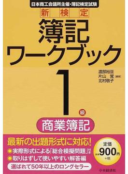 新検定簿記ワークブック1級/商業簿記 日本商工会議所主催・簿記検定試験 第11版