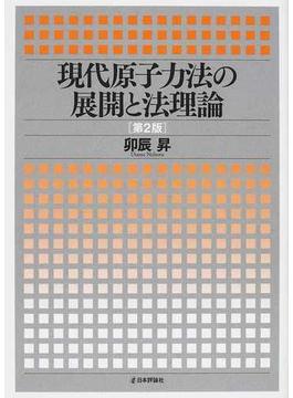 現代原子力法の展開と法理論 第2版