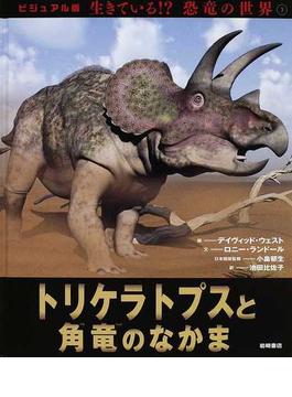 ビジュアル版生きている!?恐竜の世界 3 トリケラトプスと角竜のなかま