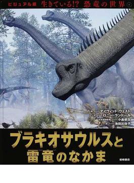ビジュアル版生きている!?恐竜の世界 4 ブラキオサウルスと雷竜のなかま