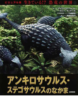ビジュアル版生きている!?恐竜の世界 5 アンキロサウルス・ステゴサウルスのなかま