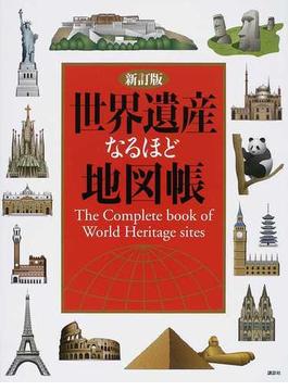 世界遺産なるほど地図帳 新訂版