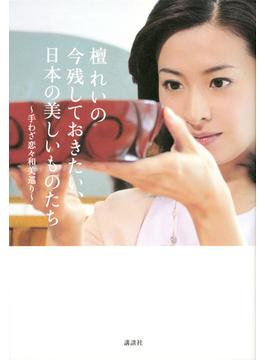 檀れいの今残しておきたい、日本の美しいものたち 手わざ恋々和美巡り
