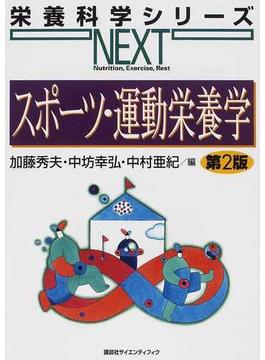 スポーツ・運動栄養学 第2版(栄養科学シリーズNEXT)