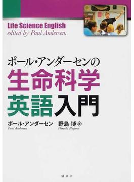 ポール・アンダーセンの生命科学英語入門