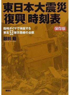 東日本大震災「復興」時刻表 臨時ダイヤで検証する東北53被災路線の全貌 保存版