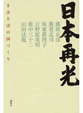 日本再光 まほろばの国づくり 「まほろば塾」講演・対談集