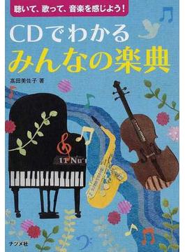 CDでわかるみんなの楽典 聴いて、歌って、音楽を感じよう!