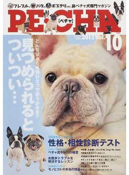 PE・CHA フレブル、パグ、ボステリetc.鼻ペチャ犬専門マガジン Vol.10(2012) 〈いざという時のために〉鼻ペチャ犬ならではの平和なケンカ術