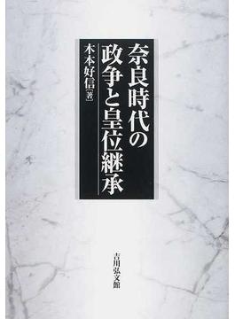 奈良時代の政争と皇位継承