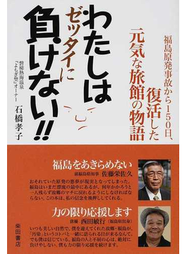 わたしはゼッタイに負けない!! 福島原発事故から150日、復活した元気な旅館の物語