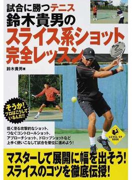 試合に勝つテニス鈴木貴男のスライス系ショット完全レッスン(LEVEL UP BOOK)