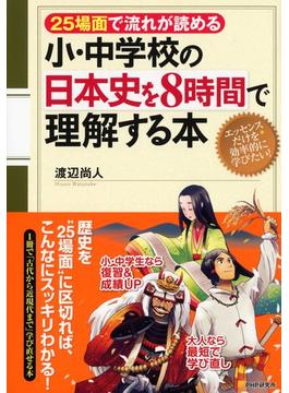 小・中学校の日本史を8時間で理解する本 25場面で流れが読める エッセンスだけを効率的に学びたい!
