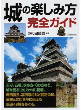 城の楽しみ方完全ガイド 城を深く知るための〈20のツボ〉と名城48の見どころを解説
