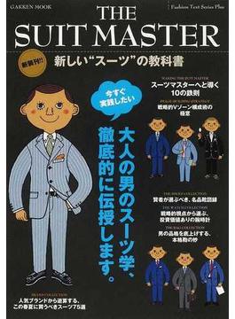 """THE SUIT MASTER 新しい""""スーツ""""の教科書 今すぐ実践したい大人の男のスーツ学、徹底的に伝授します。"""